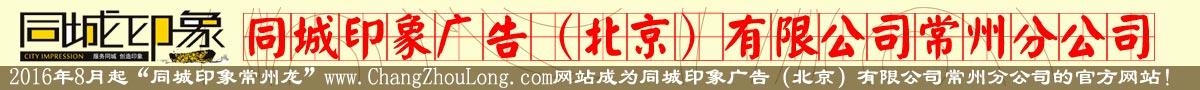 同城印象广告(北京)有限公司常州分公司介绍