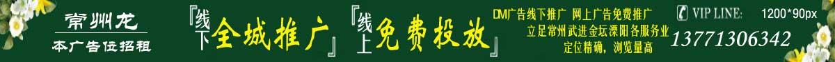 常州龙网络广告招商简介